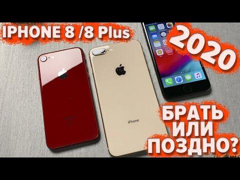 IPhone 8 / 8plus в 2020. Уже не актуален?