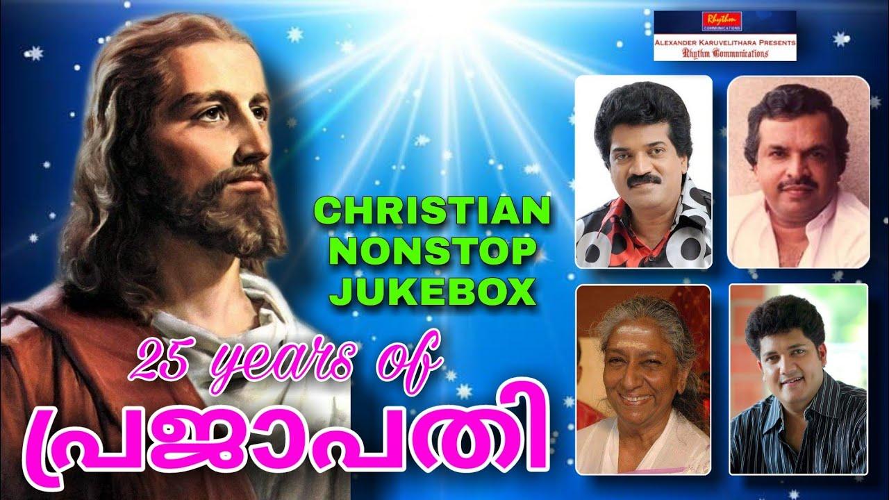 Prajapathi |New Christian Devotional Songs Malayalam |Best Malayalam Christian Songs Nonstop Jukebox