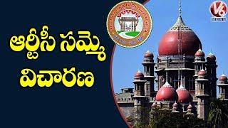 ఆర్టీసీ సమ్మె పై  హైకోర్టులో విచారణ | V6 Telugu News