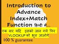 Gambar cover Index Match Function in Excel 2016 in Hindi | Father of Vlookup | Best Explanation in Hindi