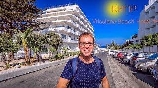 Кипр Протарас Vrissiana Beach Hotel 4 Врисианна Отель полный обзор от Mr All Inclusive