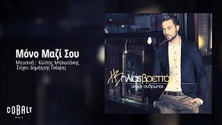 Ηλίας Βρεττός - Μόνο Μαζί Σου | Ilias Vrettos - Mono Mazi Sou - Official Audio Release
