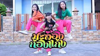 มะล่องก่องแก่ง Dance Cover By น้องวีว่า พี่วาวาว - WiwaWawow TV