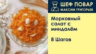 Морковный салат с миндалём . Рецепт от шеф повара Максима Григорьева