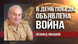 Леонид Ивашов. Иранский сценарий еврейских финансистов