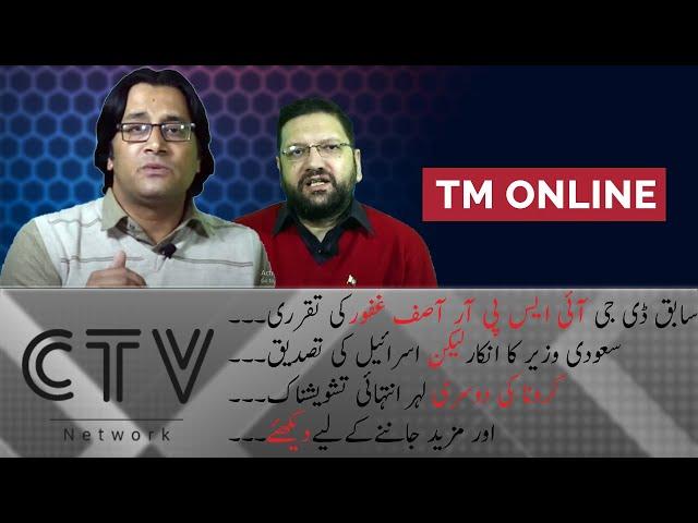 TM Online | Corona surge | Pakistani politics| International geo-economics impact on Pakistan