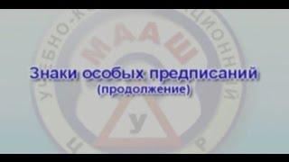 Теория ПДД РФ видео Урок 13.2  Дорожные знаки Знаки особых предписаний (продолжение)