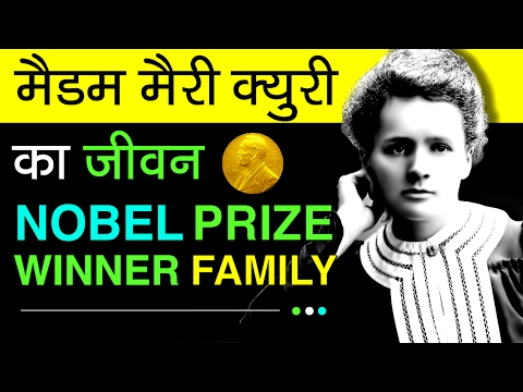 Madame Marie Curie Biography In Hindi | About Radium Inventor | Nobel Prize Winners