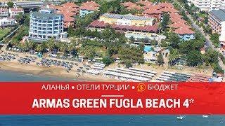 АЛАНЬЯ 2019. ОТЕЛЬ ARMAS GREEN FUGLA BEACH 4* ТУРЦИЯ