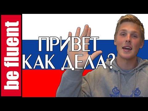 Basic Conversation | Russian Language