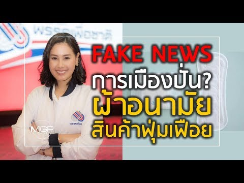 """FAKE NEWS การเมืองปั่น? """"ผ้าอนามัย"""" สินค้าฟุ่มเฟือย"""