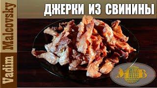 Джерки из свинины к пиву или сыровяленое мясо. How to make homemade jerky. Jerky recipe. Мальковский