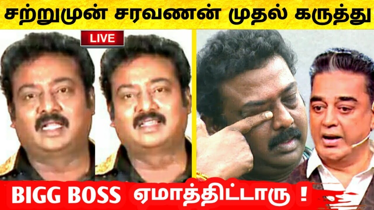 வெளியே வந்த சரவணன் அதிரடி கருத்து ! Bigg Boss Tamil 3 ! Vijay TV ! Bigg  Boss 3 ! Saravanan Interview
