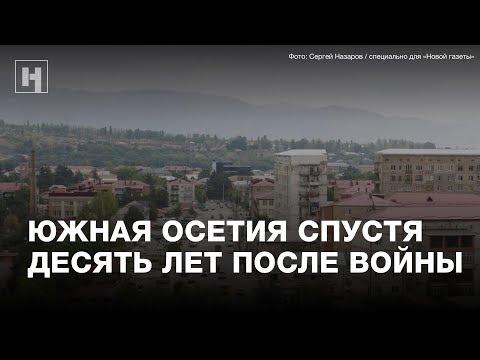 Южная Осетия. 10 лет после войны