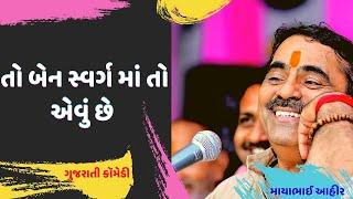 Mayabhai Ahir 2019 jokes Part 53 (Episode - 1)Full HD (Saurashtra Ni Rahara)sd