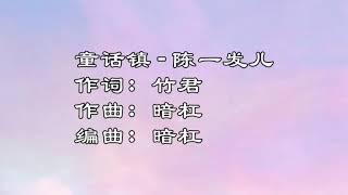 童话镇-陈一发儿 歌词版lycies