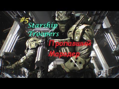 Starship Troopers - #5 - Пропавший Мародер (16+)