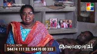 Kanakkazcha | Charity Programme | POWERVISION TV | Epi 488