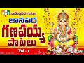NON STOP 3 HOURS GANAPAYYA SONG - GANAPATHI SONGS 2017 - GANAPATHI FOLK SONGS TELUGU