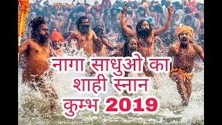 नागा साधु का प्रथम शाही स्नान कुम्भ2019 कुम्भ प्रयागराज#prayag, #prayagrajdi