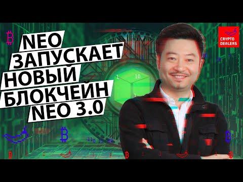 NEO запускает новый блокчейн NEO 3.0