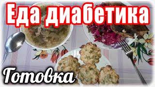Еда диабетика тип 2 Суп в мультиварке Камбала и кексы в духовке