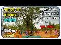 Download Video महादेव का चमत्कार महुआ के पेड़को हाथ लगाने से लाखो लोग ठीक नयागांव पिपरिया फुल यात्रा Nayagaon 4k MP4,  Mp3,  Flv, 3GP & WebM gratis