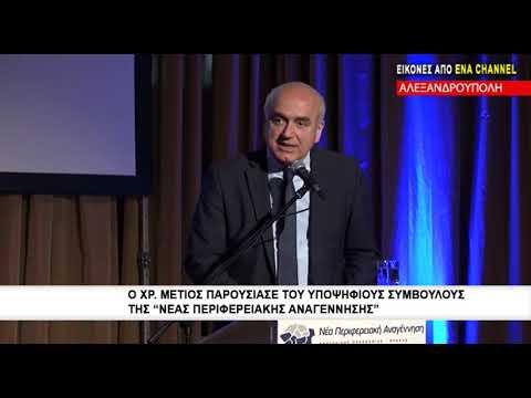 Χρήστος Μέτιος και Αντρέας Καραγιώργης παρουσίασαν το ψηφοδέλτιο στον Έβρο