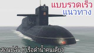 GTA Online สอนทำ H เรือดำน้ำคนเดียวง่ายๆ แบบรวดเร็ว
