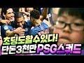 초6 학생의 인생스쿼드 3천만 BP로 파리생제르망 도전!! 피파4