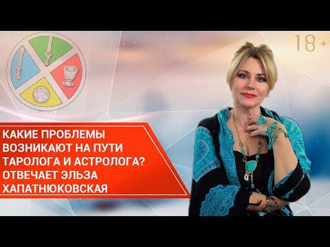 Как стать специалистом своего дела? Какие ловушки ожидают на пути? Отвечает Эльза Хапатнюковская.