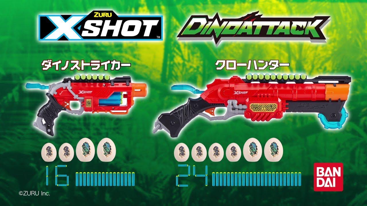 【X-Shot】エックスショット ダイノアタックシリーズPV