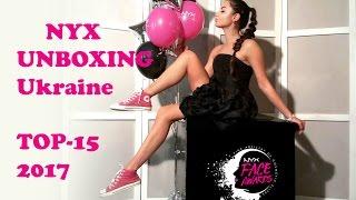 Top-15 Nyx Face Awards Ukraine 2017 Unboxing от Тютюшки
