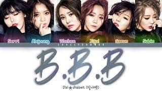 Dal★shabet (달샤벳) – B.B.B (Big Baby Baby) (비비비) Lyrics (Color…