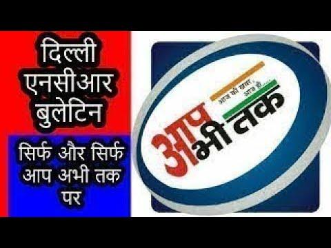 दिल्ली एनसीआर की बड़ी खबरें  / aapabhitak