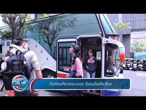 DailyC3 | Fliggy เว็บท่องเที่ยวครบวงจร ดึงคนจีนเที่ยวไทย - วันที่ 03 Sep 2018