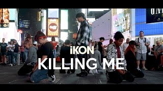 [KPOP IN PUBLIC CHALLENGE NYC] iKON - 죽겠다 (KILLING ME) Dance Cover