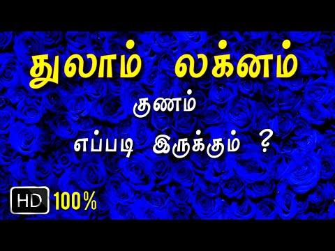 thulam rasi | lagnam | 2020 tamil | துலாம் ராசி லக்ன பலன்