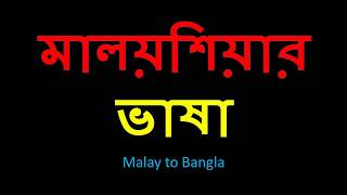 How to Learn Malay to Bangla Language - Spoken Malaysian Basha, Malay Learning App
