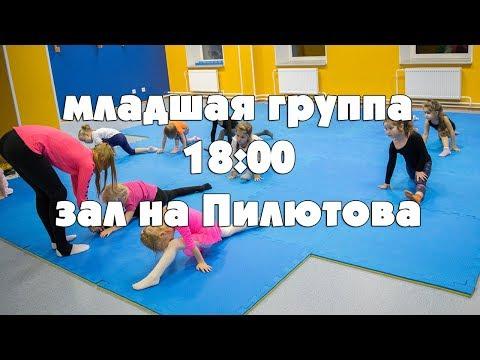 Художественная гимнастика упражнения для начинающих