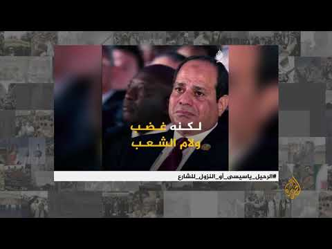 #نازلين_الجمعه_ليه.. منصات التواصل المصرية تترقب لحجم الاستجابة لدعوة محمد علي النزول إلى الشارع  - نشر قبل 4 ساعة