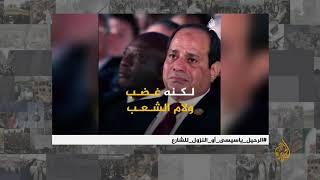 #نازلين_الجمعه_ليه.. منصات التواصل المصرية تترقب لحجم الاستجابة لدعوة محمد علي النزول إلى الشارع🇪🇬
