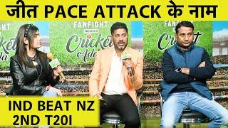 🔴LIVE: Rahul, Iyer का एक और धमाका, भारत ने दूसरा टी20 भी जीता  INDvsNZ   Sports Tak