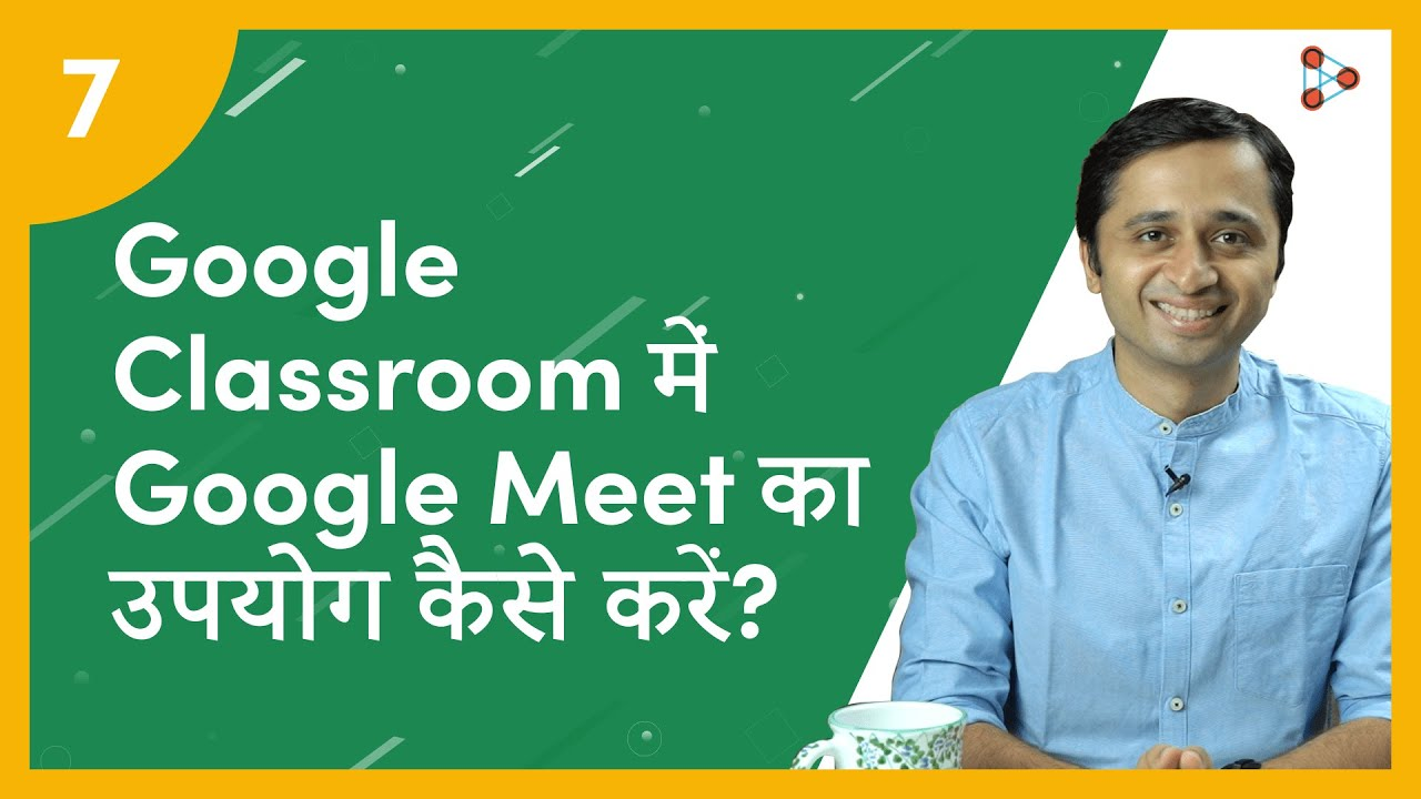 Google Classroom में Google Meet का उपयोग कैसे करें? | Ep.07 | Don't Memorise