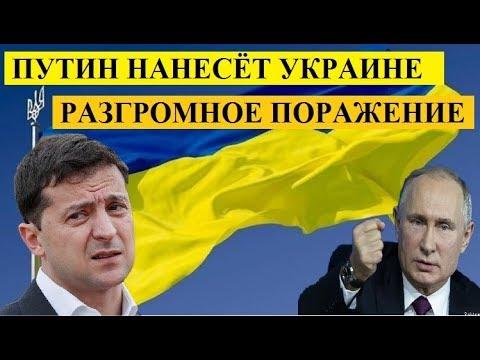 Путин нанесет Украине разгромное поражение 9 декабря в Париже