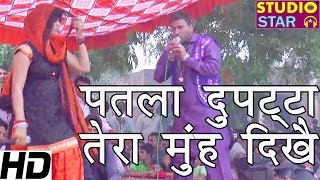 Patla Dupatta Tera Mooh Dikhe Karamvir Foji Rekha Sharma Haryanvi Hit Ragni 2015 Studio Star