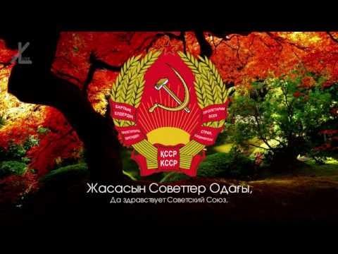 Гимн Казахской ССР -