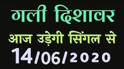 14-06-2020||Satta desawar||sattagali||satta king|| today satta number #disawar