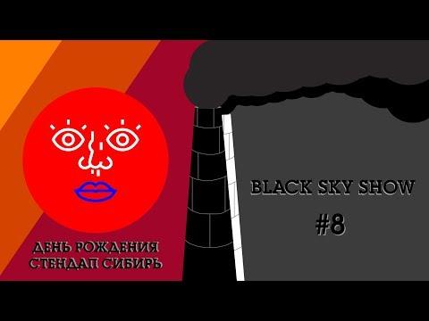 BLACK SKY SHOW #8 X День Рождения Стендап Сибирь