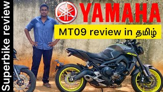 Superbike review - MT09 review in Tamil | 12.5lakhs on road | What's so special about this bike?